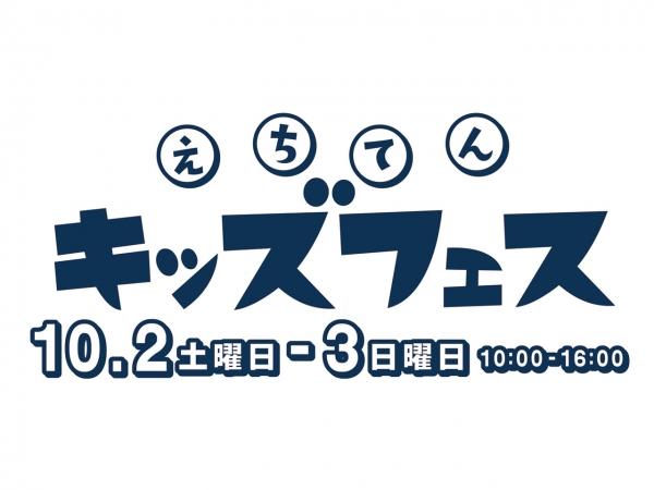 10/2(土)、10/3(日)キッズDJ体験 in えちてんキッズフェス2021