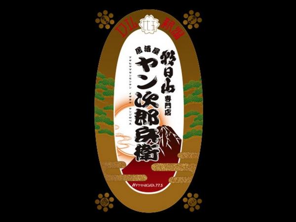 「朝日山専門店 居酒屋ヤン次郎兵衛」から毎月抽選で朝日山のお酒をプレゼント!