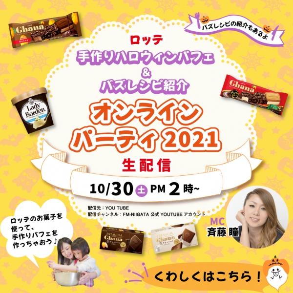 【YouTube】10/30(土)ロッテ 手作りハロウィンパフェ&バズレシピ紹介 オンラインパーティ2021開催!