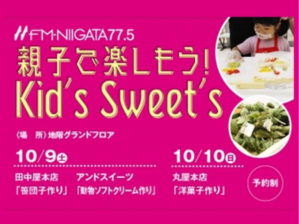 【今年も開催】DEKKY401 親子で楽しもう!Kids Sweets