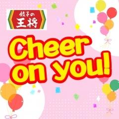 ♪10月分! 餃子の王将 お食事券 プレゼント!